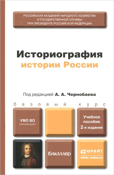 Историография истории России. Учебное пособие