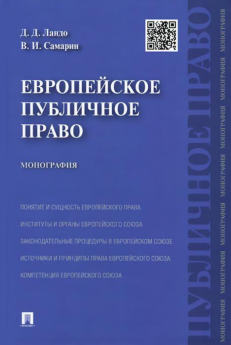 Д. Д. Ландо, В. И. Самарин Европейское публичное право т а батрова современные тенденции развития торгового права