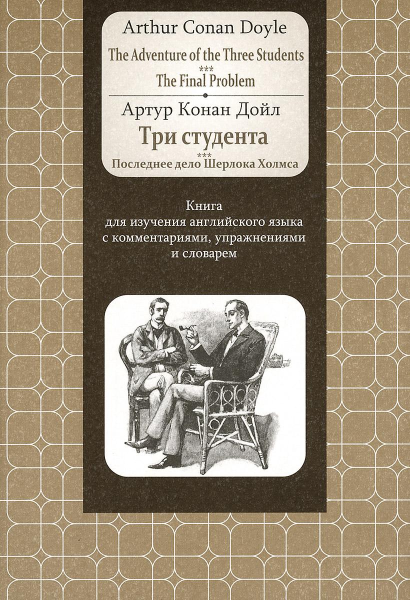 Артур Конан Дойл. Adventure of the Three Students: The Final Problem / Три студента. Последнее дело Шерлока Холмса