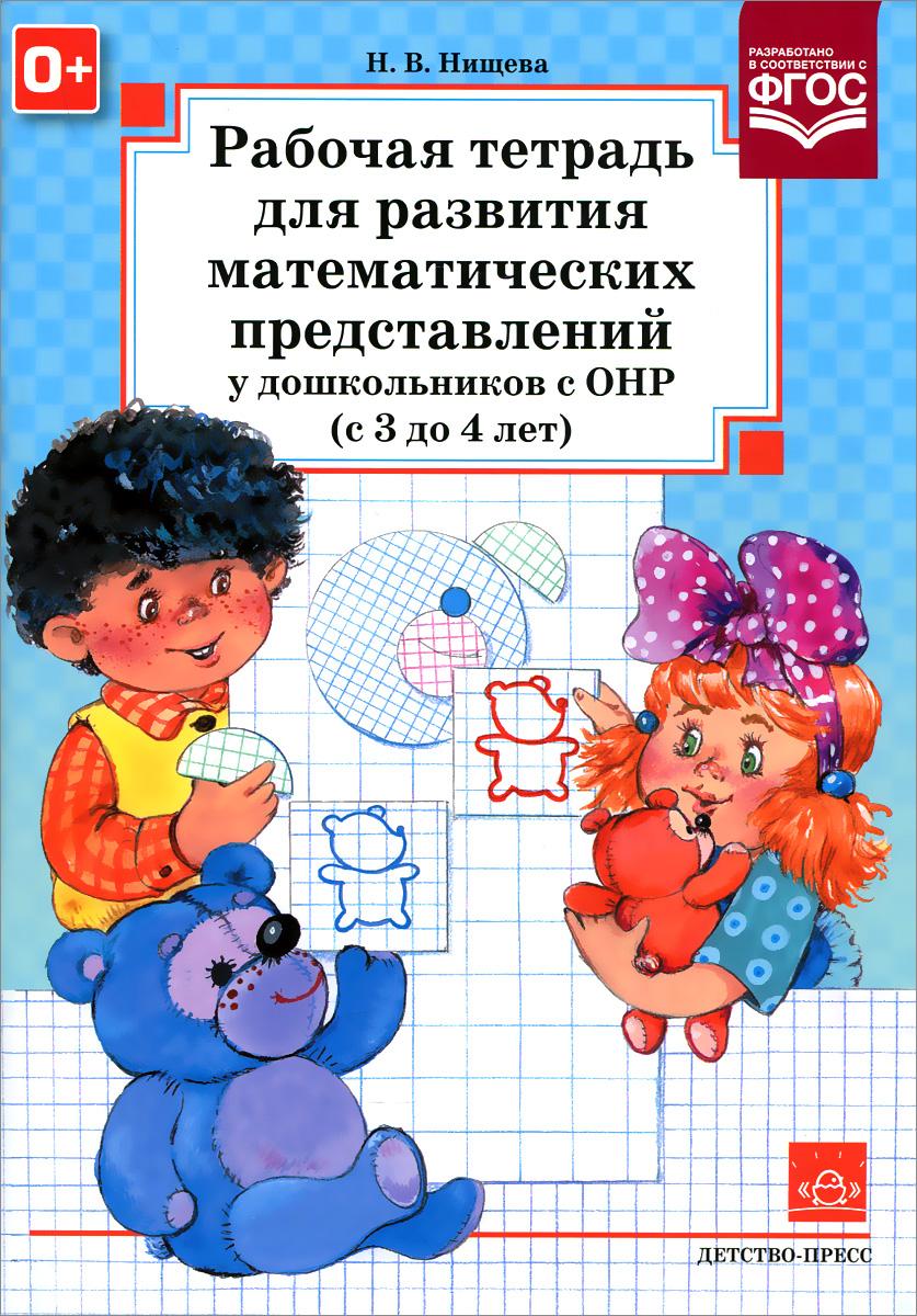 Рабочая тетрадь для развития математических представлений у дошкольников с ОНР (с 3 до 4 лет)