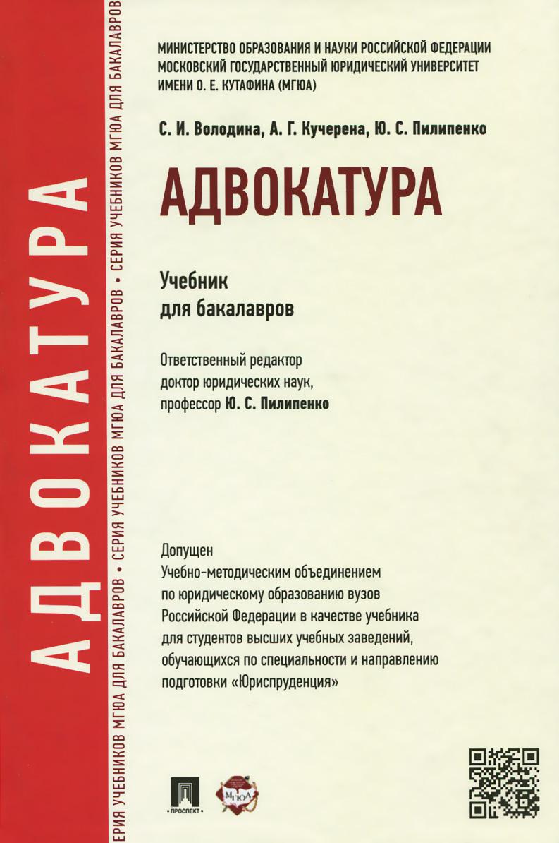 Адвокатура. Учебник