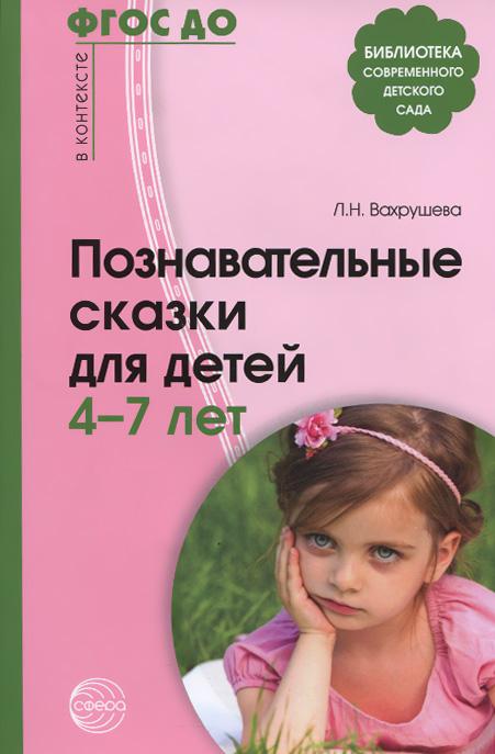 Познавательные сказки для детей 4—7 лет