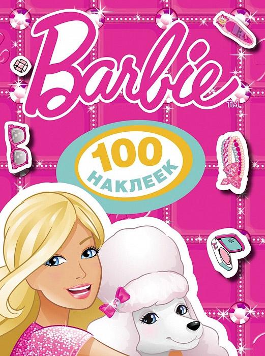 Барби. 100 наклеек