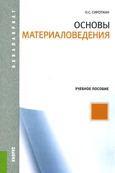 Основы материаловедения. Учебное пособие
