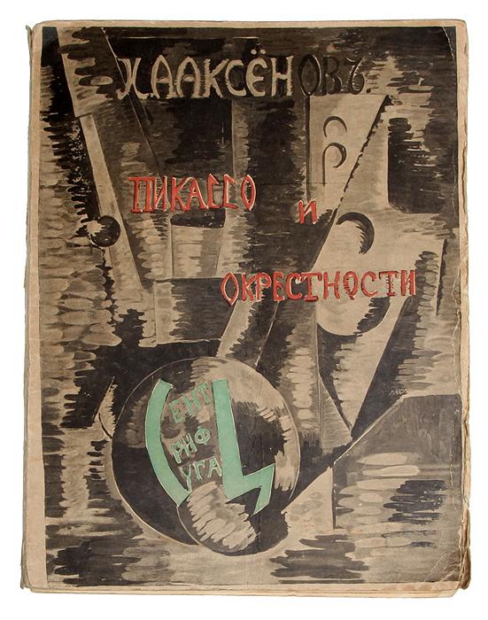 Пикассо и окрестности0120710Прижизненное издание. Москва, 1917 год. Издательство Центрифуга. Издание иллюстрировано вклейками с двенадцатью меццо-тинтовыми репродукциями. Типографская обложка. Сохранность хорошая. Обложка отходит от книжного блока. Задачей этих страниц я не считал пересказ своими словами картин Пикассо. Поэтому, вероятнее всего, намерения мои приняли форму защиты живописца от некоторых обвинений и оберегания его от иных похвал. Мне хотелось предупредить читателя о том, чего не надо искать в творчестве прекраснейшего, после Теотокопулли, испанца; настоять на невменении ему грехов подражательских; указать приступающему к изучению работ любимого мною мастера, откуда смотреть на них.