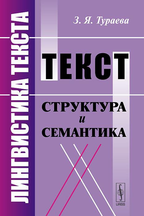 Лингвистика текста. Текст. Структура и семантика. Учебное пособие
