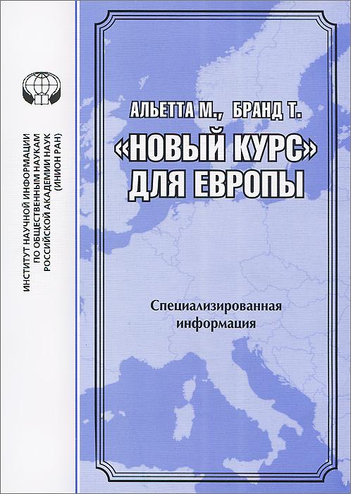 """М. Альетта, Т. Бранд. """"Новый курс"""" для Европы"""