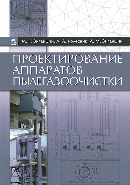 Проектирование аппаратов пылегазоочистки. Учебное пособие