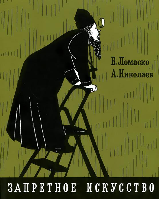 В. Ломаско, А. Николаев Запретное искусство  запретное