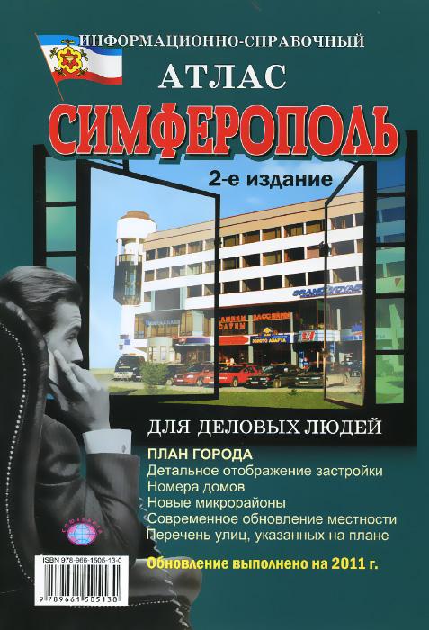 Симферополь деловой. Атлас (+ план города)