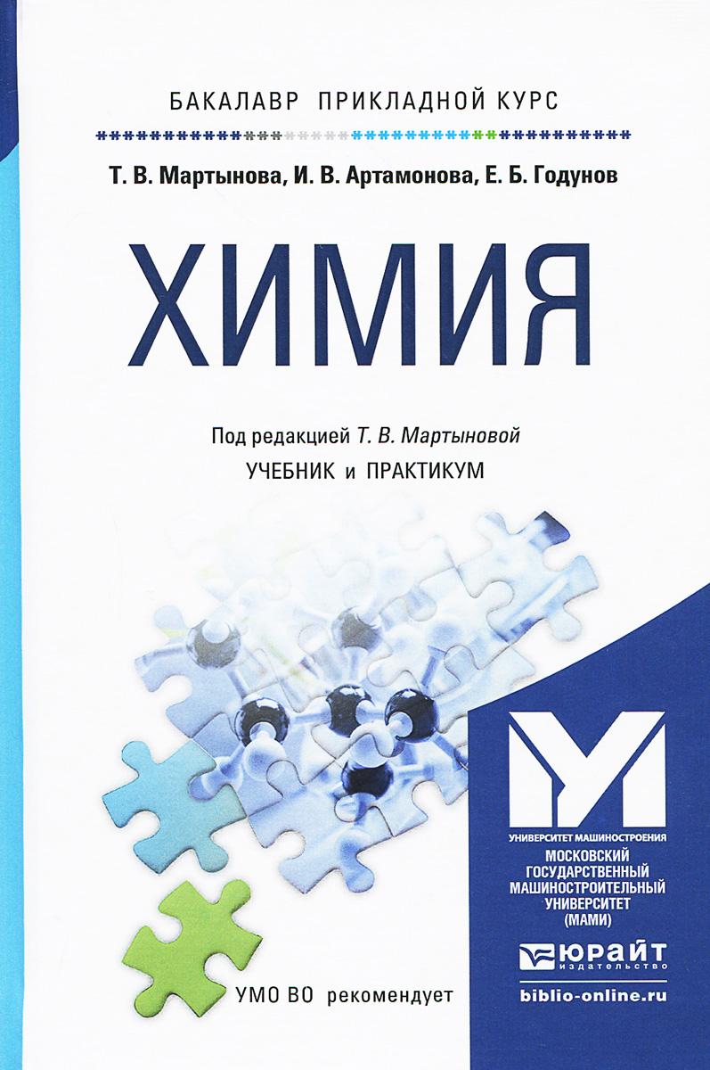 Химия. Учебник и практикум