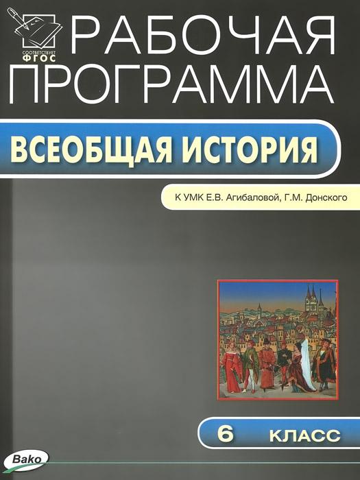 Всеобщая история. 6 класс. Рабочая программа к УМК Е. В. Агибаловой, Г. М. Донского