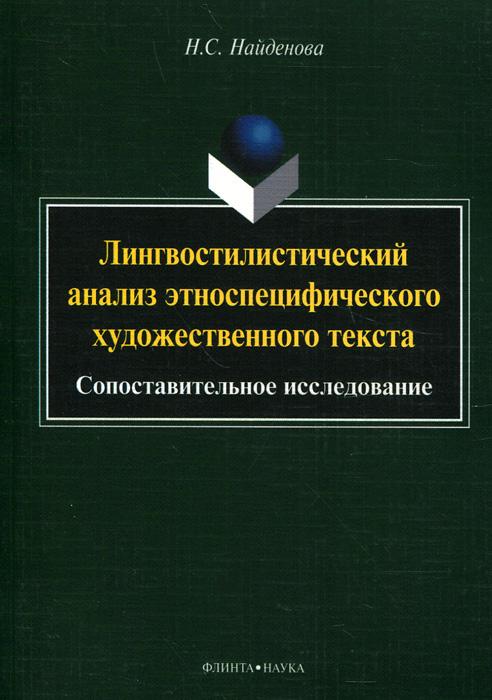Лингвостилистический анализ этноспецифического художественного текста. Сопоставительное исследование