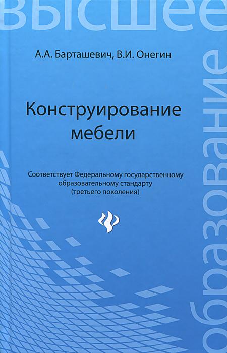 А. А. Барташевич, В. И. Онегин. Конструирование мебели. Учебное пособие