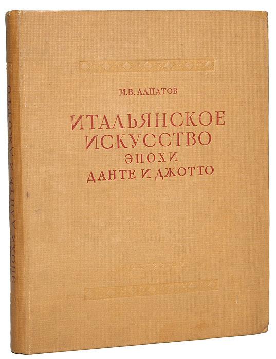 Алпатов М. В. Итальянское искусство эпохи Данте и Джотто