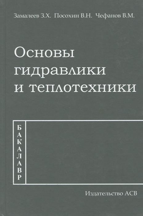 Основы гидравлики и теплотехники. Учебное издание