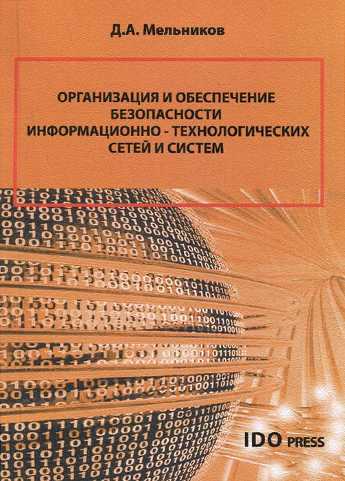 Организация и обеспечение безопасности информационно-технологических сетей и систем. Учебник