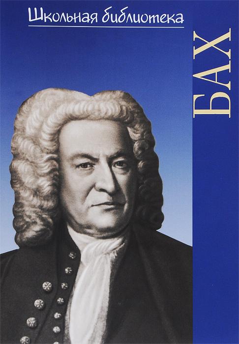 Иоганн Себастьян Бах. Маленькая документальная повесть