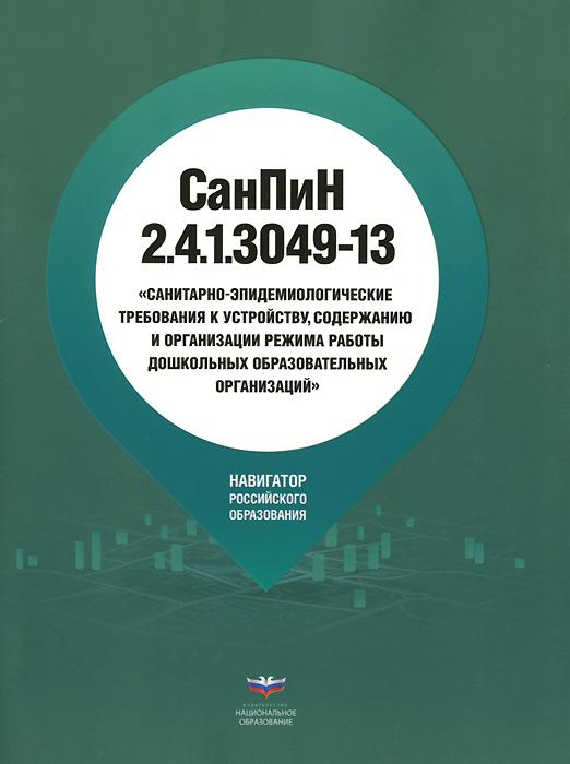 СанПиН 2.4.1.3049-13. Санитарно-эпидемиологические требования к устройству, содержанию и организаци режима работы дошкольных образовательных организаций