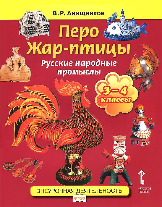 Перо Жар-птицы. Русские народные промыслы. 3-4 классы. Учебное пособие