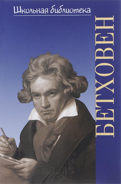 Бетховен. В поединке с судьбой