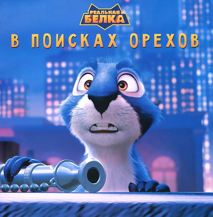 Игорь Лебедев. Реальная белка. В поисках орехов
