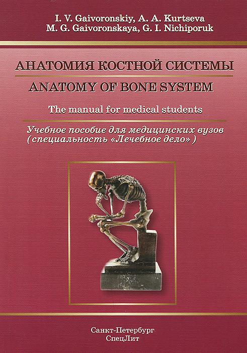 Anatomy of Bone System: The manual for medical students / Анатомия костной системы. Учебное пособие для медицинских вузов