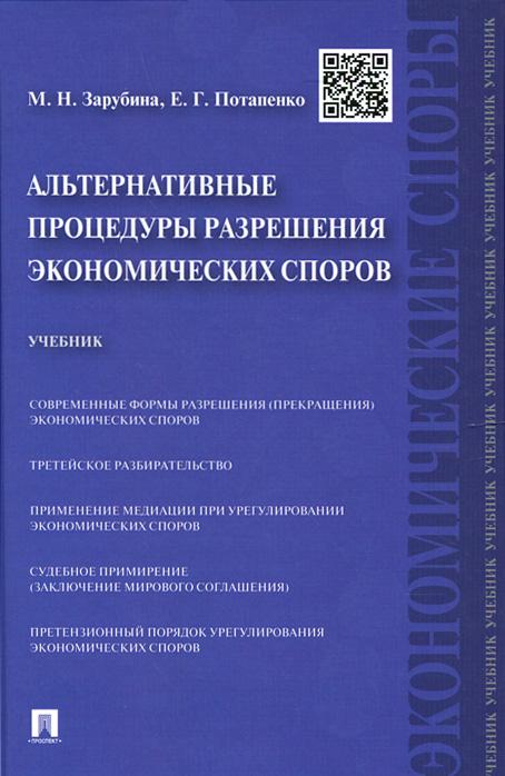 Альтернативные процедуры разрешения экономических споров. Учебник