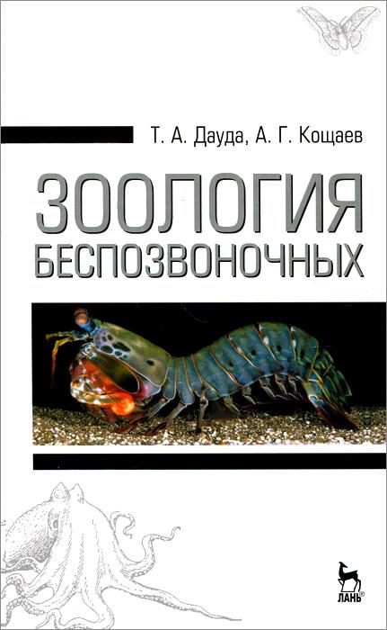Практикум по зоологии. Учебное пособие