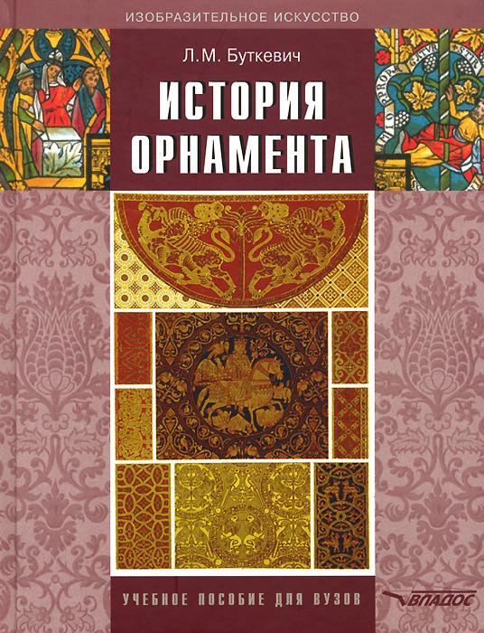 История орнамента. Учебное пособие