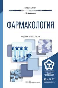 Фармакология. Учебник и практикум