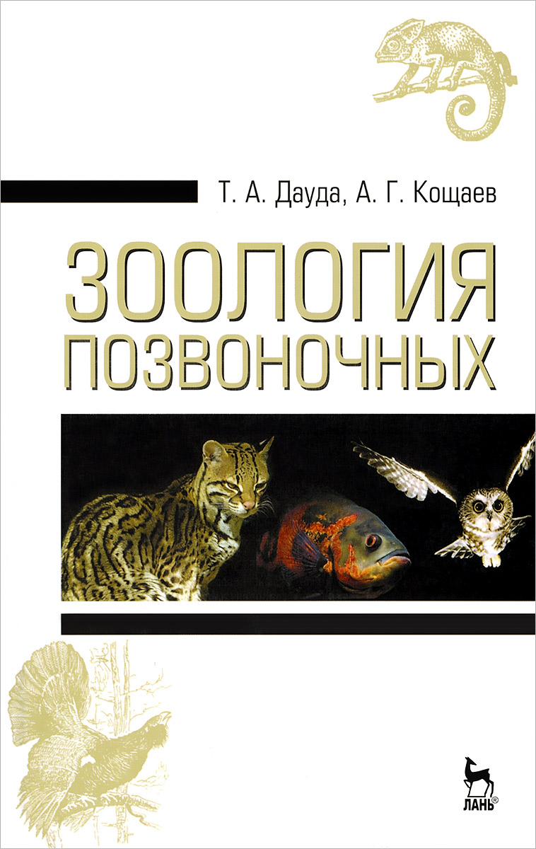 Зоология позвоночных. Учебное пособие