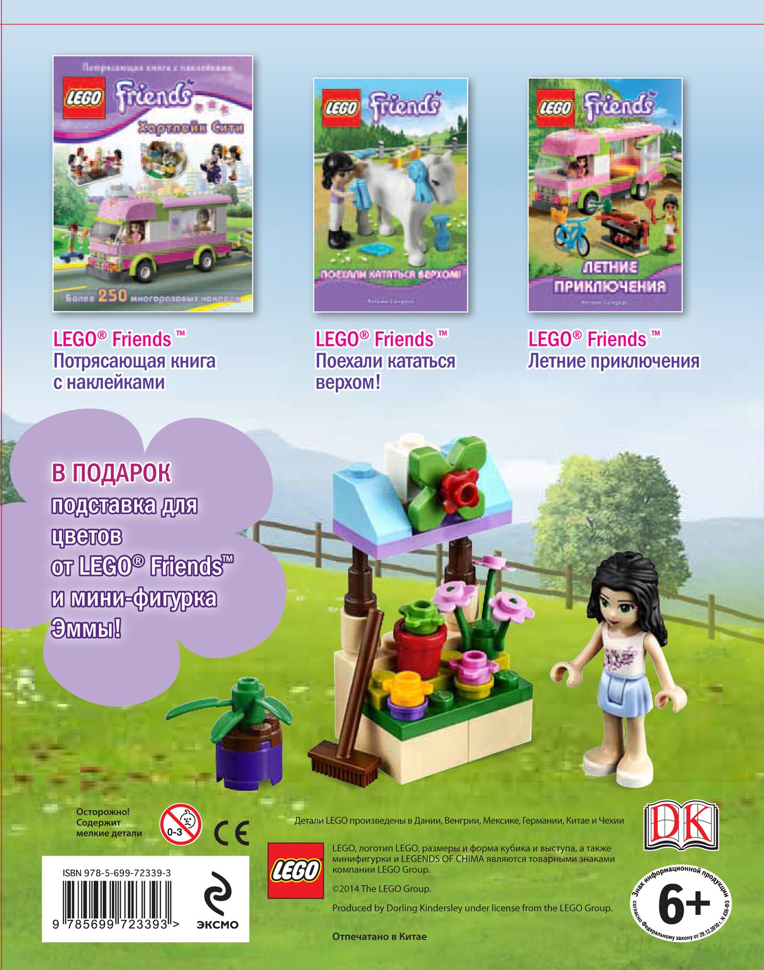 Кэтрин Сондерс. Подарок для любительниц приключений (комплект из 2 книг + набор наклеек + мини-набор LEGO)