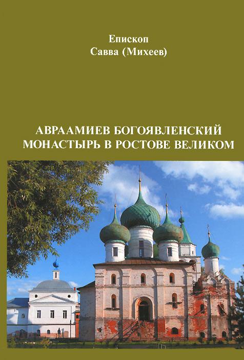 Епископ Савва (Михеев) Авраамиев Богоявленский монастырь в Ростове Великом