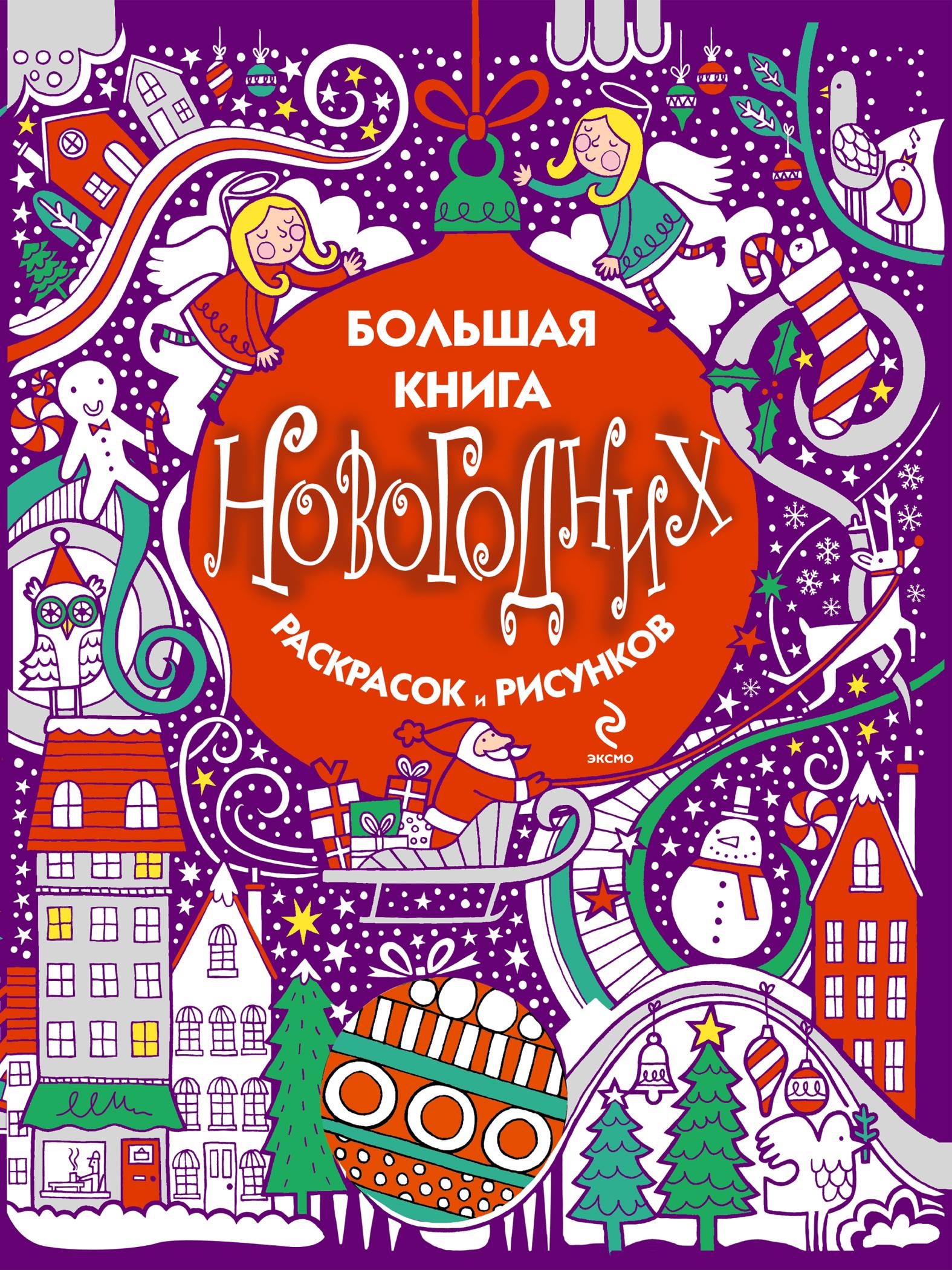 Фиона Уотт. Большая книга новогодних раскрасок и рисунков. Для детей от 7 лет