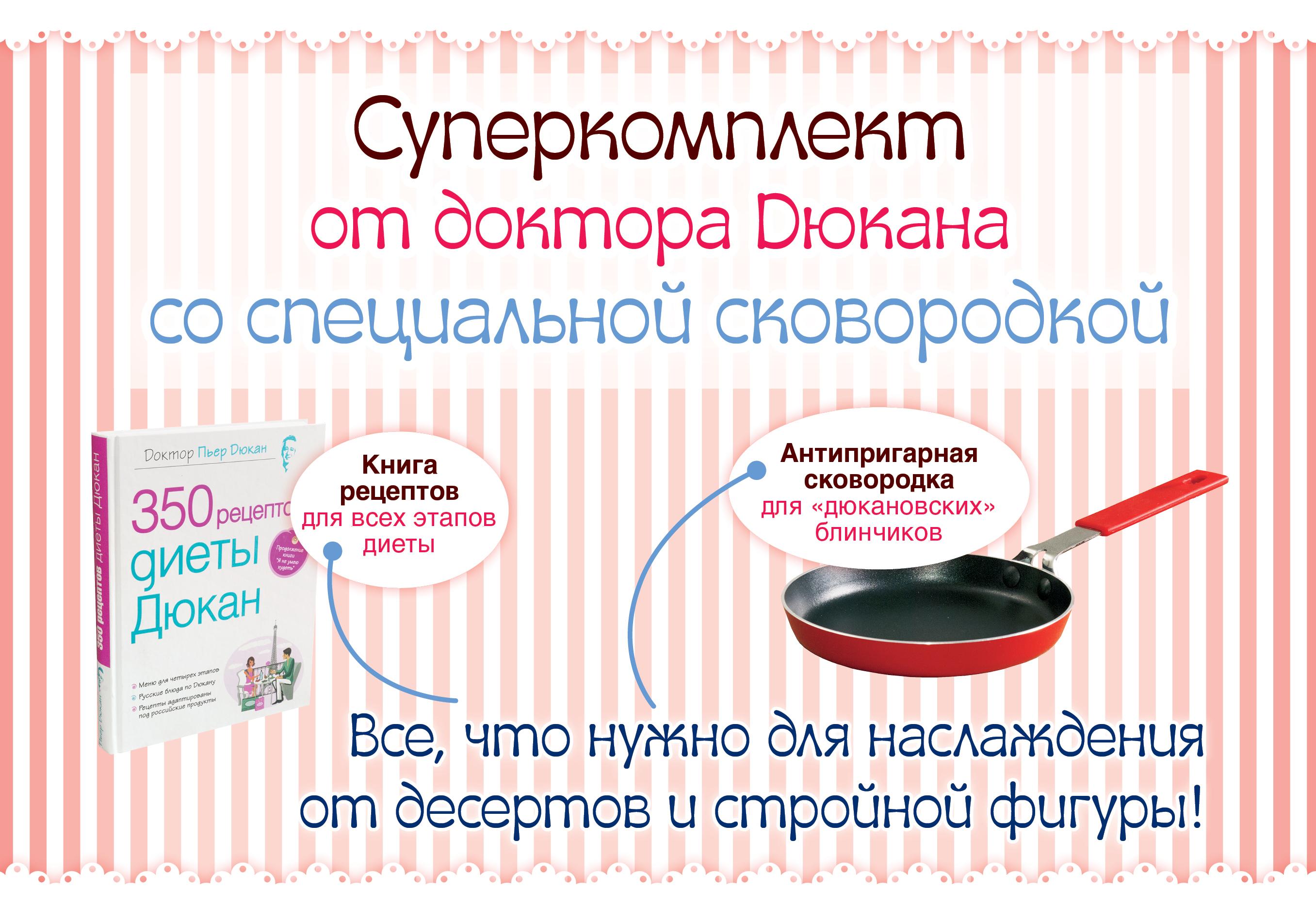 Пьер Дюкан. 350 рецептов диеты Дюкан (+ подарок)