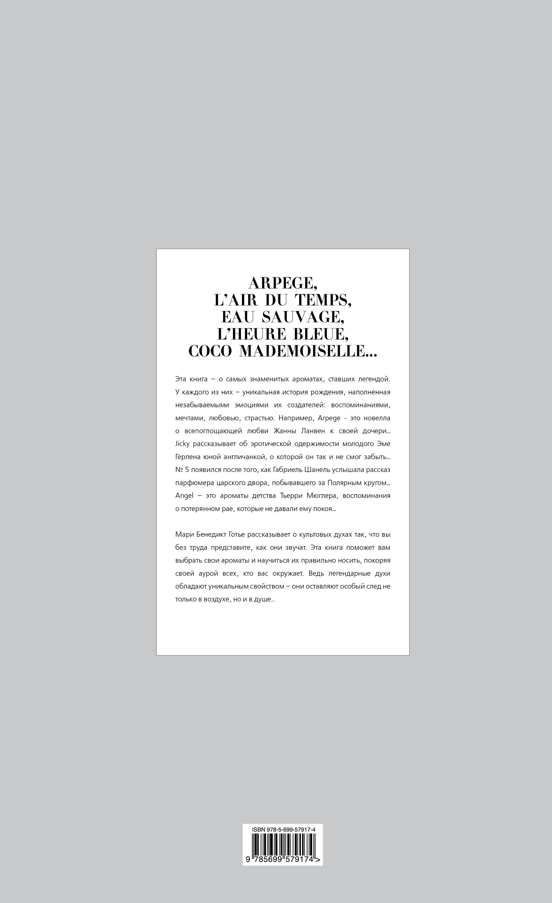 Готье Мари Бенедикт. Parfums mythiques. Эксклюзивная коллекция легендарных духов (подарочное издание)