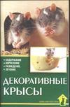 Г. Гаспер. Декоративные крысы