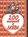 Тяптин В.Я.. 200 тостов о любви