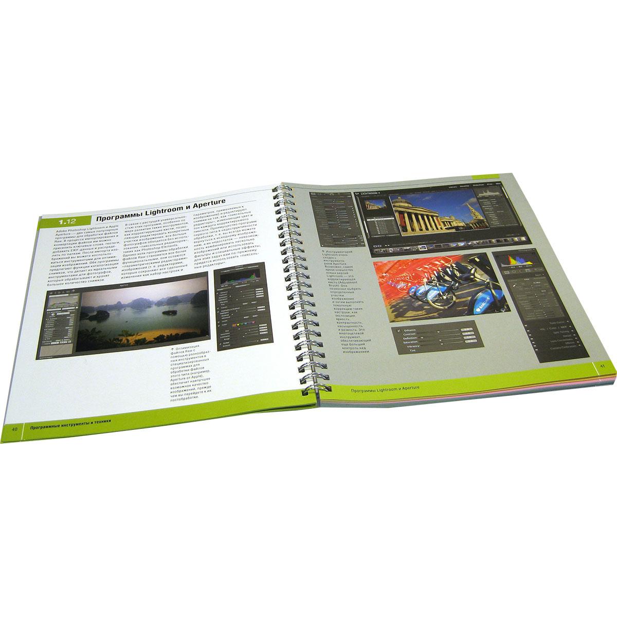 Майкл Фриман. Творческая обработка фотографий и специальные эффекты. Как совершенствовать цифровые фотографии, используя ключевые инструменты Photoshop и Lightroom