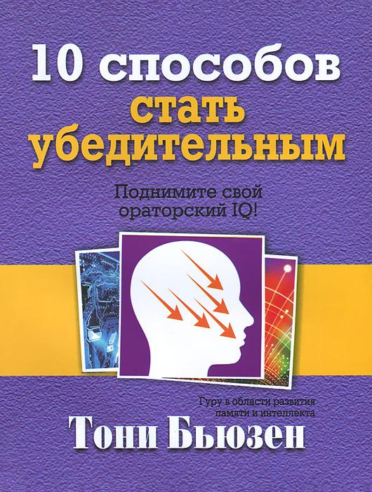 Тони Бьюзен. 10 способов стать убедительным