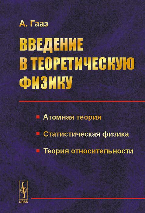 Введение в теоретическую физику. Атомная теория. Статистическая физика. Теория относительности. Учебное пособие