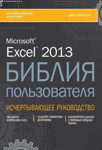 Джон Уокенбах Excel 2013. Библия пользователя