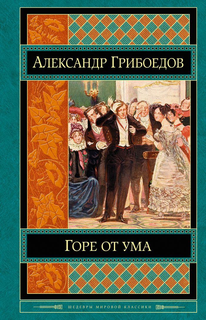 Александр Грибоедов Горе от ума грибоедов александр сергеевич горе от ума