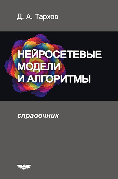 Д. А. Тархов. Нейросетевые модели и алгоритмы. Справочник