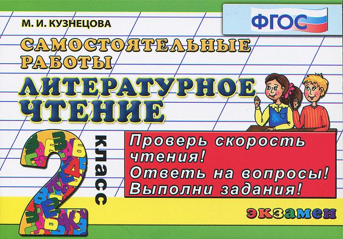 М. И. Кузнецова Литературное чтение. 2 класс. Самостоятельные работы