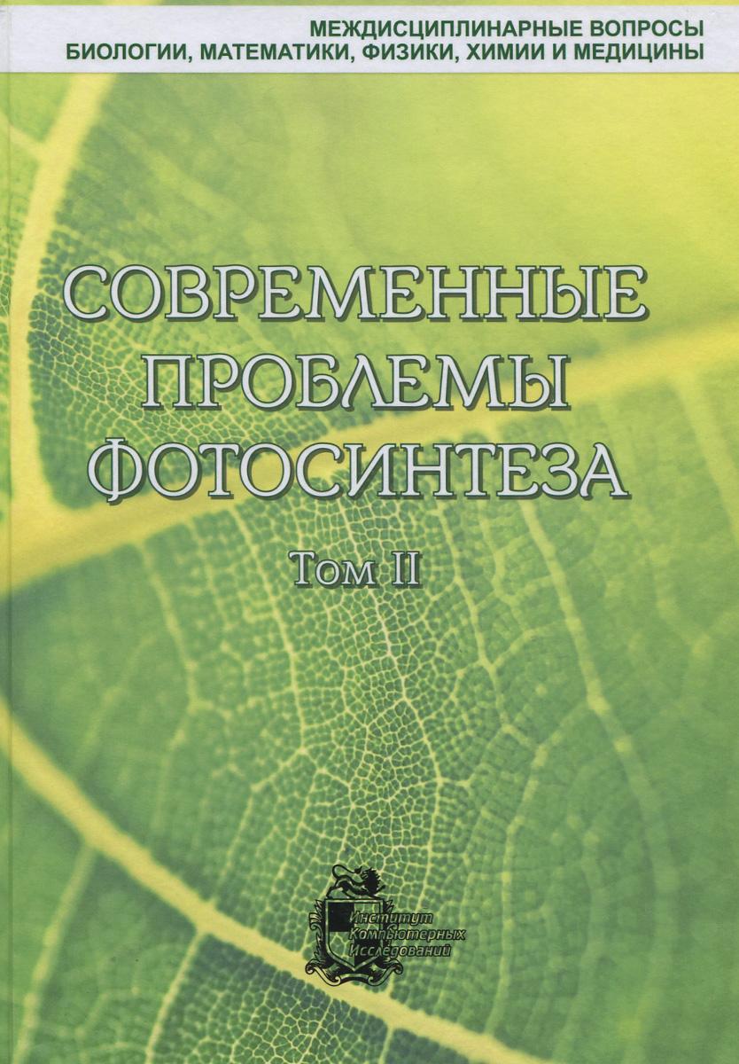 Современные проблемы фотосинтеза. В 2 томах. Том 2