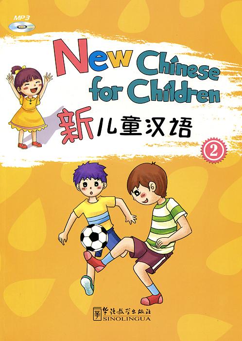 Liu Xun, Zhang Yajun, Ding Yongshou New Chinese for Children 2 (+ CD) yajun zhang a kaleidoscope of chinese culture