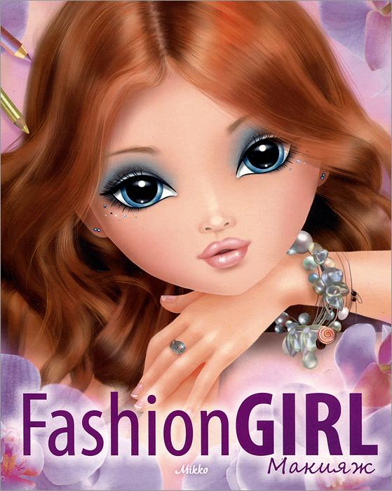 Fashion Girl. Макияж. Книга 2 (+ наклейки)