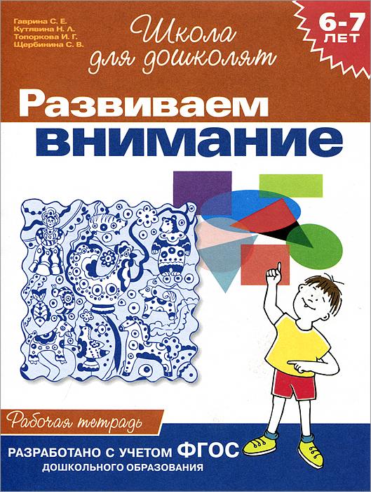 Развиваем внимание. Рабочая тетрадь для детей 6-7 лет